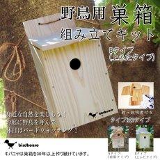画像2: 【野鳥用巣箱 組み立てキット】バードハウスB (上ふたタイプ) 巣箱組み立てキット 夏休み工作、PTA活動、親子工作教室などに最適! (2)