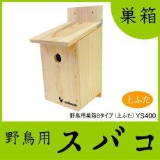 画像1: 【野鳥用巣箱】バードハウスB(上ふたタイプ)巣箱(完成品 無塗装) (1)