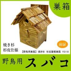 画像1: 【野鳥用巣箱】本格派職人手作り 焼き杉 杉皮屋根デラックス巣箱(完成品) (1)