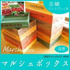 画像1: 【浅型】マルシェボックス インテリア木箱 店舗用什器 ディスプレイ用陳列箱 ベジタブルボックス トレー (1)