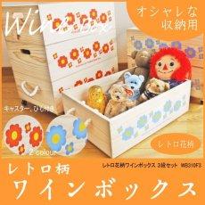 画像1: 【3段セット】【ばら売り可】【ワインボックス】 レトロ花柄のおもちゃ箱、収納箱 (1)