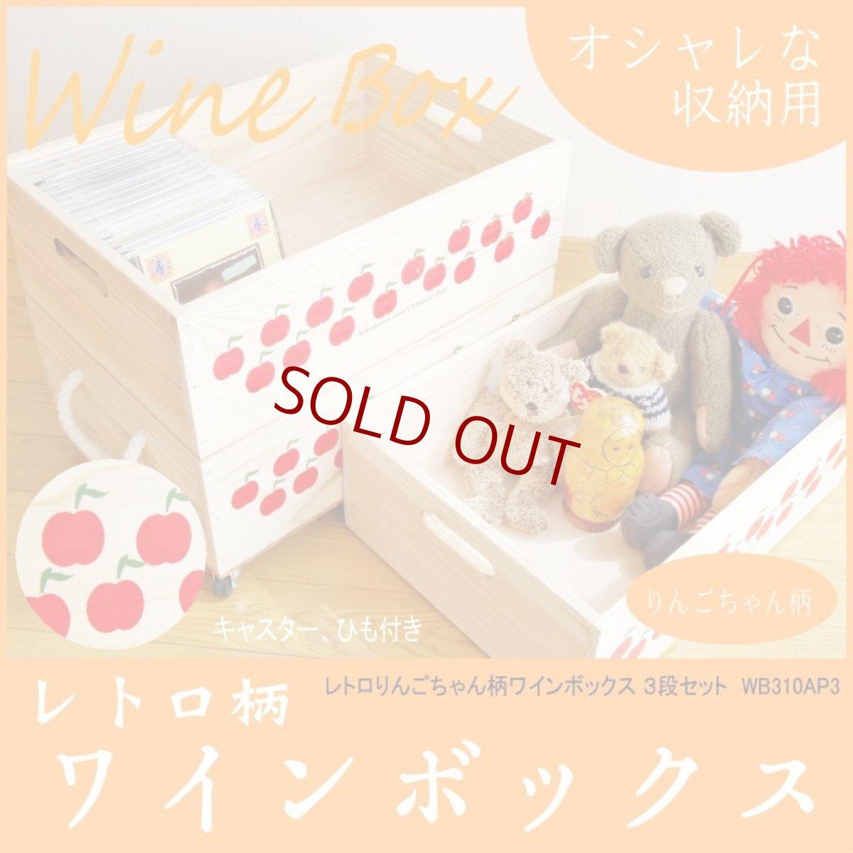 画像1: 【3段セット】 【ばら売り可】【ワインボックス】レトロなりんごちゃん柄のおもちゃ箱、収納箱 (1)