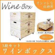 画像1: 【ばら売り可】【ワインボックス】ワイン木箱(ボックス)3段セット キャスター付き (1)