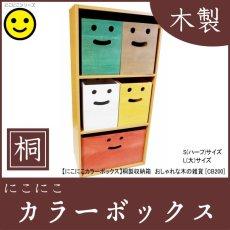 画像1: 【桐製にこにこカラーボックス】市販のカラーボックスにピッタシ! カラフルな桐製収納箱 木製シェルフ ストレージボックス おしゃれな木の雑貨 [CB200] (1)