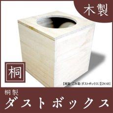 画像1: 【桐製 ごみ箱(ダストボックス)】高級素材の桐からつくった素敵なダストボックス天然木 杉 ウッド  ダストボックス  和室 和風 完成品 日本製 おしゃれ (1)