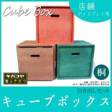画像1: 【カラーキューブボックス:大サイズ 33cm 引き出しセット】収納ボックス 木製 オープン マルチラック キューブラック シェルフ 本棚 書棚 CDラック (1)