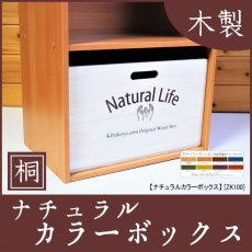 画像1: 天然木 桐製【ナチュラルボックス収納箱(Natural Life)】カラーボックス インナーボックス オリジナルロゴ入り ストレージボックス シェルフ (1)