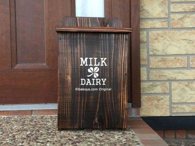 画像1: 【ミルクボックス】焼き杉牛乳箱(900ml 2本用) 文字色:ホワイト