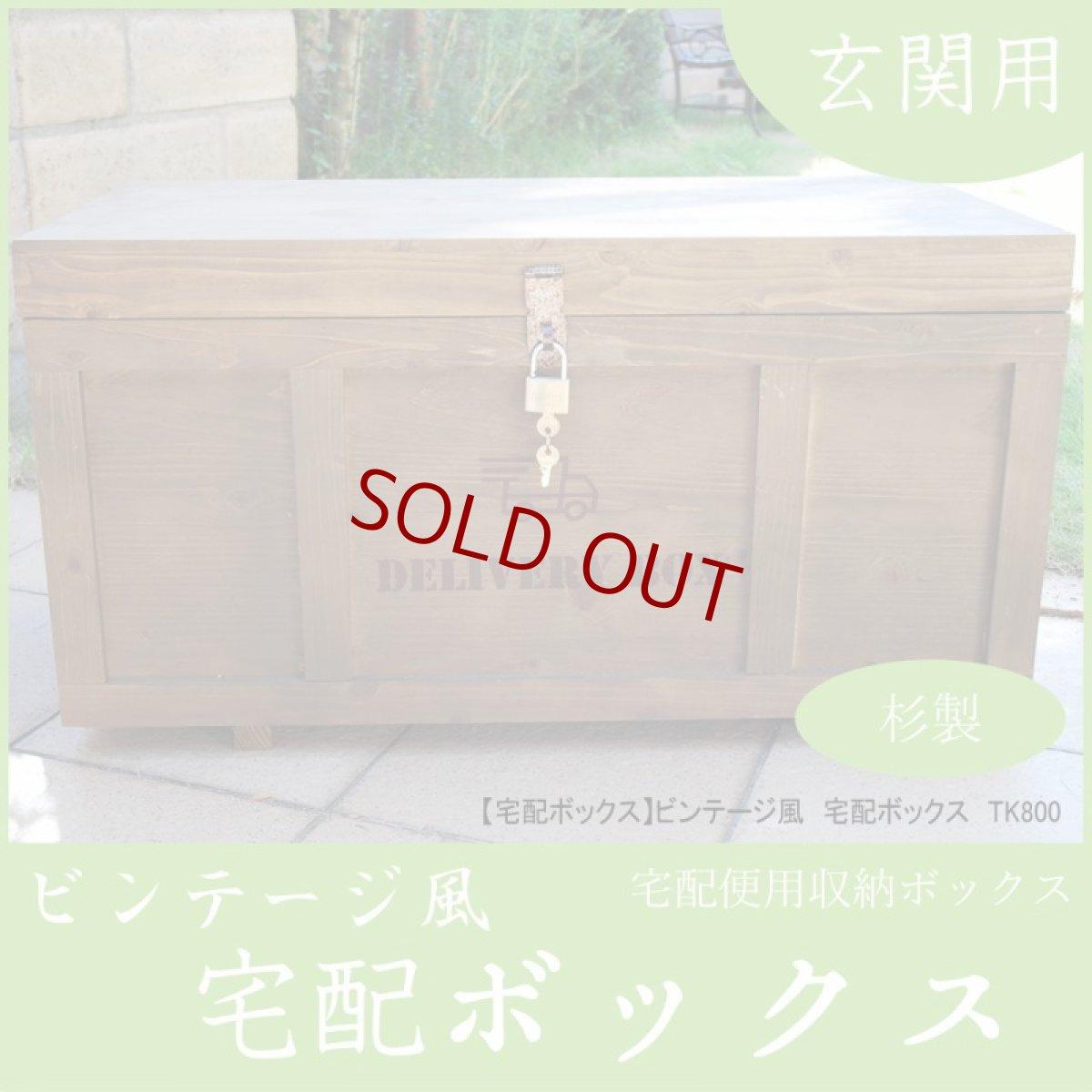 画像1: 【話題の宅配ボックス(鍵付き)】留守でも安心!ビンテージ感たっぷりのおしゃれな木製宅配BOX(宅急便収納箱・受け) ポスト 宅配ボックス (1)