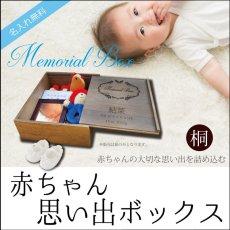 画像1: 【赤ちゃん 思い出ボックス 木箱 メモリアルボックス】【名入れ無料】スライド蓋 へその緒ケース メモリーボックス 桐箱 A4サイズ収納 出産祝い 母子手帳 名入れ 乳歯 プレゼント 男の子 女の子 ベビー (1)