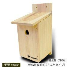 画像2: 【野鳥用巣箱】バードハウスB(上ふたタイプ)巣箱(完成品 無塗装) (2)