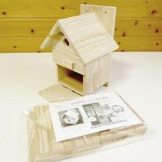画像6: 【野鳥用巣箱 組み立てキット】バードハウスA (前扉タイプ) 巣箱組み立てキット 夏休み工作、PTA活動、親子工作教室などに最適! (6)