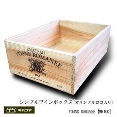 画像2: 【ワインボックス】シンプルワイン木箱(ボックス)インテリア,収納にお洒落な木箱 オリジナルロゴ(VOSNE ROMANEE) (2)