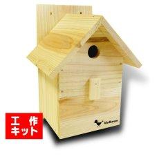 画像5: 【野鳥用巣箱 組み立てキット】バードハウスA (前扉タイプ) 巣箱組み立てキット 夏休み工作、PTA活動、親子工作教室などに最適! (5)