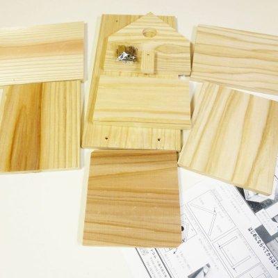 画像1: 【野鳥用巣箱 組み立てキット】バードハウスA (前扉タイプ) 巣箱組み立てキット 夏休み工作、PTA活動、親子工作教室などに最適!