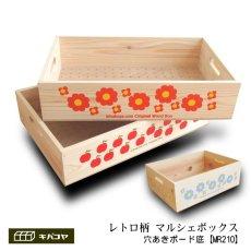 画像1: 【マルシェボックス:浅型穴あきボード】レトロな柄の木箱トレー 穴あきボード底(リンゴ、花柄、無地) 市場などの店舗陳列用、ディスプレイ用 (1)
