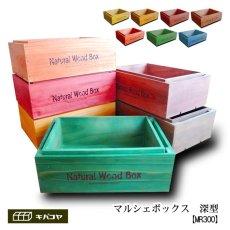 画像2: 【深型】マルシェボックス インテリア木箱 店舗用什器 ディスプレイ用陳列箱 ベジタブルボックス トレー (2)