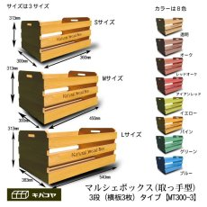 画像17: 【取手型】マルシェボックス インテリア木箱 店舗用什器 ディスプレイ用陳列箱 ベジタブルボックス トレー (17)