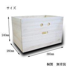 画像4: 【にこにこボックス収納箱】桐製 手穴つきボックス収納箱 木製シェルフ ストレージボックス おしゃれな木の雑貨 (4)