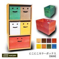 画像2: 【桐製にこにこカラーボックス】市販のカラーボックスにピッタシ! カラフルな桐製収納箱 木製シェルフ ストレージボックス おしゃれな木の雑貨 [CB200] (2)
