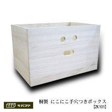 画像2: 【にこにこボックス収納箱】桐製 手穴つきボックス収納箱 木製シェルフ ストレージボックス おしゃれな木の雑貨 (2)