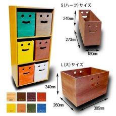画像3: 【桐製にこにこカラーボックス】市販のカラーボックスにピッタシ! カラフルな桐製収納箱 木製シェルフ ストレージボックス おしゃれな木の雑貨 [CB200] (3)