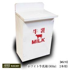 画像2: なつかしホワイトミルクボックス 白い牛乳箱(900ml 2本用) MILKロゴ入り (2)