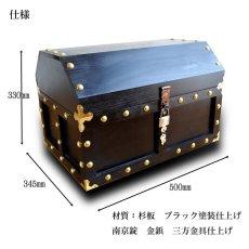 画像3: 【海賊宝箱】デラックス海賊箱(特大)プレミアム・ブラック 金鋲、三方飾り金具仕上げ (3)