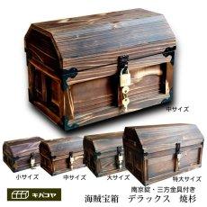 画像4: 【海賊宝箱】デラックス海賊箱(特大)焼杉仕様 三方飾り金具仕上げ (4)