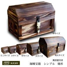 画像8: 【海賊宝箱】シンプル海賊箱(中)焼杉仕様 ロゴ、三方飾り金具なし (8)