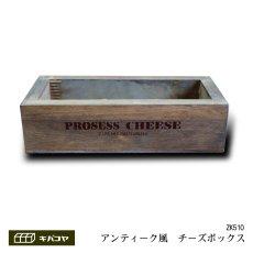 画像2: 【チーズボックス】アンティーク仕上げのおしゃれでレトロなチーズボックス♪ (ZK510) 木箱雑貨 vintage cheese wood box (2)