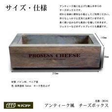画像3: 【チーズボックス】アンティーク仕上げのおしゃれでレトロなチーズボックス♪ (ZK510) 木箱雑貨 vintage cheese wood box (3)