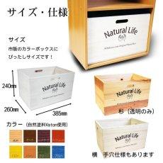 画像3: 天然木 桐製【ナチュラルボックス収納箱(Natural Life)】カラーボックス インナーボックス オリジナルロゴ入り ストレージボックス シェルフ (3)