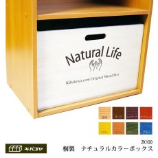 画像2: 天然木 桐製【ナチュラルボックス収納箱(Natural Life)】カラーボックス インナーボックス オリジナルロゴ入り ストレージボックス シェルフ (2)