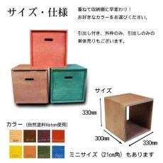 画像3: 【カラーキューブボックス:大サイズ 33cm 引き出しセット】収納ボックス 木製 オープン マルチラック キューブラック シェルフ 本棚 書棚 CDラック (3)