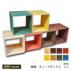 画像2: 【カラーキューブボックス:外枠のみ】 収納ボックス 木製 オープン マルチラック キューブラック シェルフ 本棚 書棚 CDラック (2)