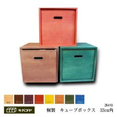 画像2: 【カラーキューブボックス:大サイズ 33cm 引き出しセット】収納ボックス 木製 オープン マルチラック キューブラック シェルフ 本棚 書棚 CDラック (2)