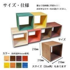 画像3: 【カラーキューブボックス:外枠のみ】 収納ボックス 木製 オープン マルチラック キューブラック シェルフ 本棚 書棚 CDラック (3)