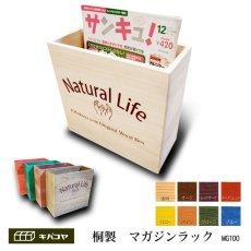 画像2: 日本製 カラーが選べる【桐製マガジンラック(Natural Life)】MG100 天然木製のマガジンラック【国産 雑貨 収納 収納箱 整理箱 ラック ナチュラル マガジンラック おしゃれ インテリア】 (2)