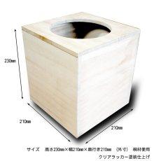 画像2: 【桐製 ごみ箱(ダストボックス)】高級素材の桐からつくった素敵なダストボックス天然木 杉 ウッド  ダストボックス  和室 和風 完成品 日本製 おしゃれ (2)