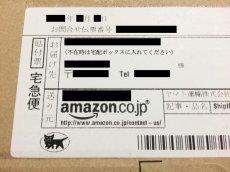 注文時に配送先に宅配ボックスと入力しておくといいです。