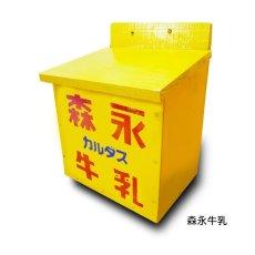 画像3: 【ミルクボックス】レトロな、昭和懐かしロゴ入り牛乳箱(牛乳瓶4本用)インテリア、小物入れに♪ (3)