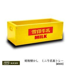 画像3: 【ミニ牛乳箱トレー】レトロな、昭和懐かしロゴ入り (3)