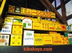 画像11: 【ミルクボックス】レトロな、昭和懐かしロゴ入り牛乳箱(牛乳瓶4本用)インテリア、小物入れに♪ (11)