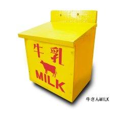 画像4: 【ミルクボックス】レトロな、昭和懐かしロゴ入り牛乳箱(牛乳瓶4本用)インテリア、小物入れに♪ (4)