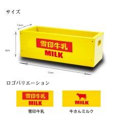 画像2: 【ミニ牛乳箱トレー】レトロな、昭和懐かしロゴ入り (2)