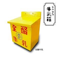 画像8: 【ミルクボックス】レトロな、昭和懐かしロゴ入り牛乳箱(牛乳瓶4本用)インテリア、小物入れに♪ (8)