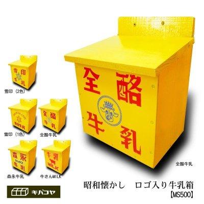 画像1: 【ミルクボックス】レトロな、昭和懐かしロゴ入り牛乳箱(牛乳瓶4本用)インテリア、小物入れに♪
