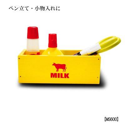 画像1: 【ミニ牛乳箱トレー】レトロな、昭和懐かしロゴ入り
