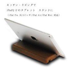 画像7: 【無垢木製スマホ・タブレットスタンド】スマホスタンド 木製 タブレットスタンド iPadスタンド 卓上ホルダー 汎用ウッドモバイルスタンド Android/iPhone 6 6s 7 8 X Plus iPad Mini対応 (7)